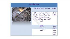 ساخت تابلو برق و سینی های کابل پروژه تونل کمکی انتقال آب ابوذر همراه با اجرای خط زمینی و تجهیز پست برق ۲۰ کیلو ولت