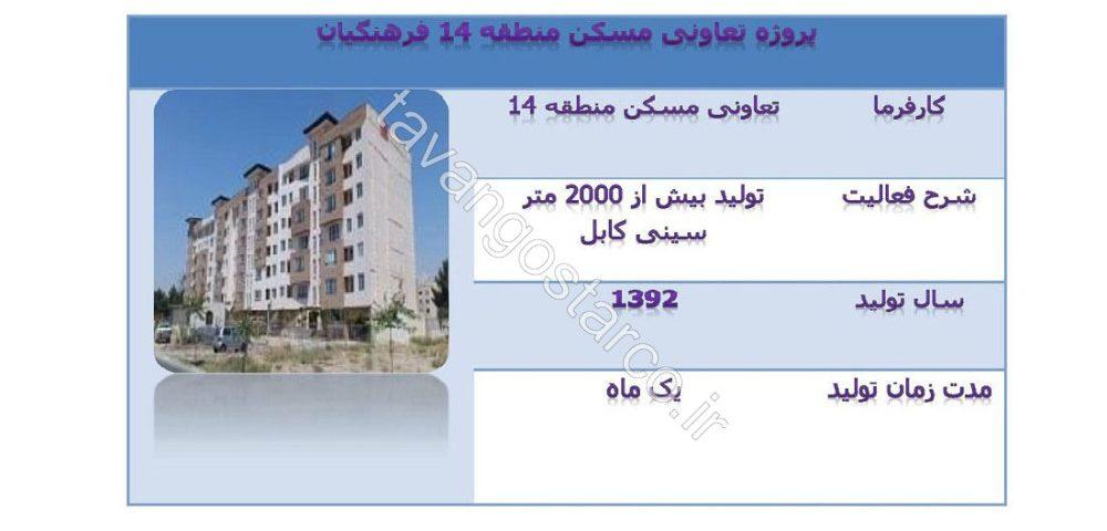 ساخت سینی کابل های تعاونی مسکن منطقه ۱۴ فرهنگیان تهران